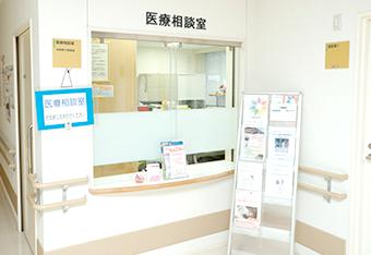 医療相談室